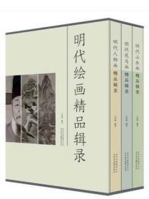 明代绘画精品辑录全套3册 正版现货 古代传统水墨画临摹范本工笔人物肖像画册 历代名绘真赏系列 9787559201447