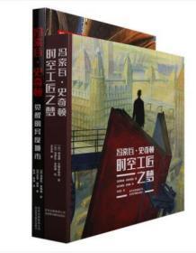 《冯索瓦·史奇顿:时空工匠之梦》《冯索瓦·史奇顿:觉醒的异度城市》绘比利时建筑世家著名插画家漫画家室内设计师北京美术摄影