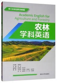 农林学科英语/新工科英语系列教程