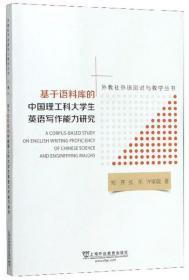 基于语料库的中国理工科大学生英语写作能力研究/外教社外语测试与教学丛书