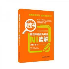 橙宝书.新日本语能力考试N1读解(详解+练习)
