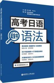 高考日语蓝宝书 语法