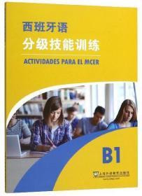 西班牙语分级技能训练(B1)