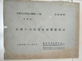 中国下石炭纪管状珊瑚化石,中国古生物志乙种第12号第4册