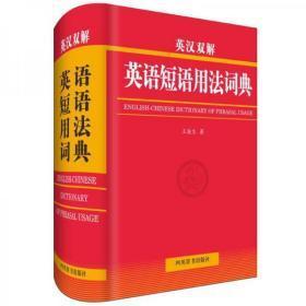 英汉双解英语短语用法词典