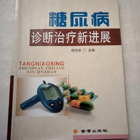 糖尿病诊断治疗新进展