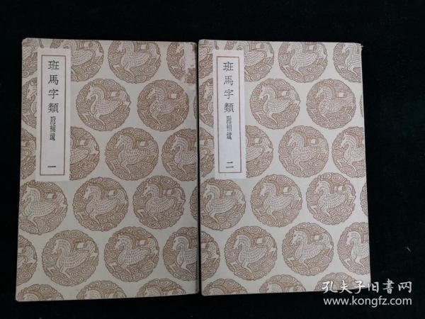 丛书集成初编 班马字类附补遗全两册