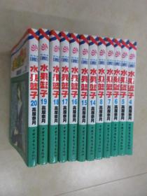 水果篮子(4-8 14-20)共12本 合售