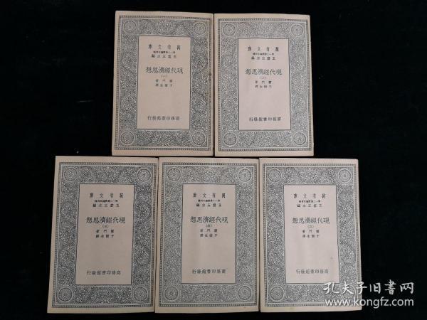 万有文库 现代经济思想全五册