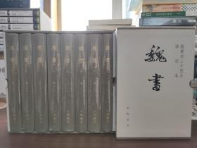 点校本二十四史修订本:魏书(精装全8册)