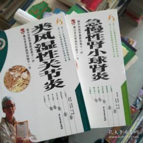 百病中医特效方药丛书,急慢性肾小球肾炎(第二版){满百元八折}