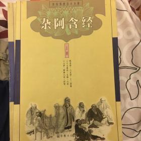 杂阿含经(上册)