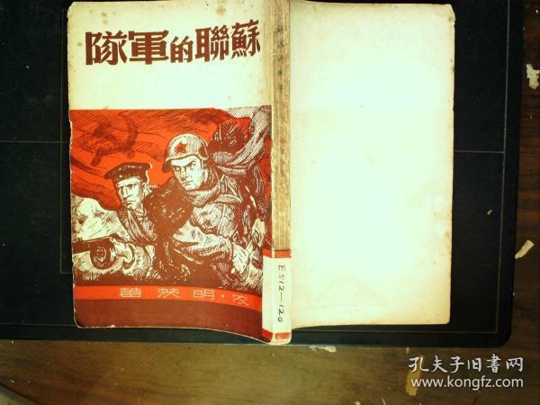 G887  红色文献,中共中昂华东局党校藏书,1949年新华书店初版:苏联的军队  一册全,封皮漂亮,品不错。