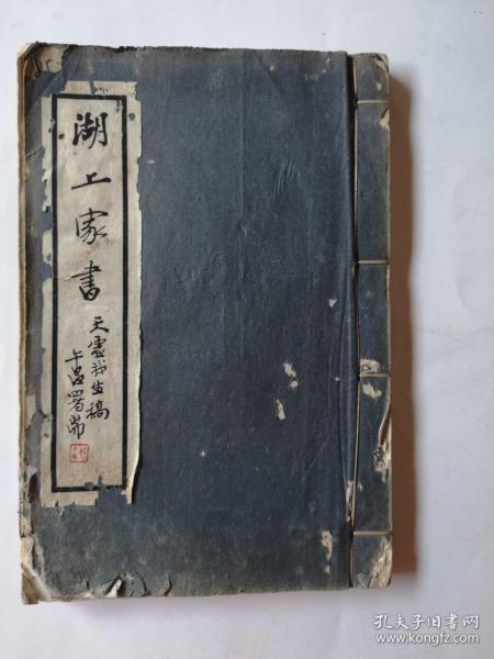 民国二十三年七月初版《湖上家书》全一册,天虚我生稿,白纸线装少见了。