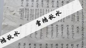 潍坊房产交易所自五一年五月七日成立日起至今(五二年一月)成交房产列表——有名人