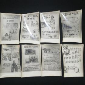 """50—60年代""""爱惜粮食""""手绘宣传画照片•八张合售!"""
