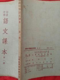 初级中学语文课本第一册。
