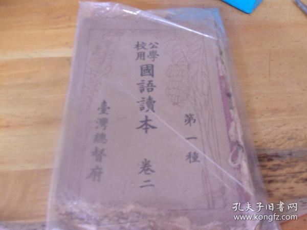 公学校用国语读本-卷二-请注意此国语非汉语而是日语,台湾日据血泪资料-曰占时期台湾总督府编,昭和13(1938)年2版--品见图及描述