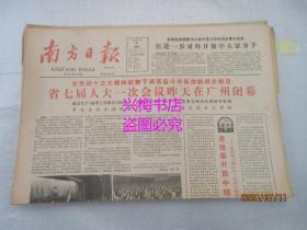 南方日报:1988年1月31日(1-4版)——省七届人大一次会议昨天在广州闭幕