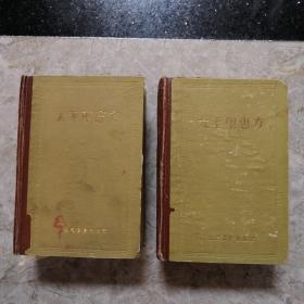 太平圣惠方 : 全2册
