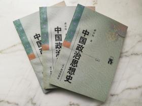中国政治思想史(全三册)