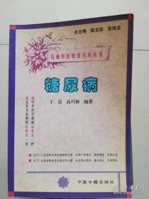 百病中医特效方药丛书,糖尿病{满百元八折}