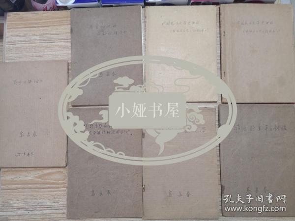 东北师范大学 高长春 文学研究资料9本