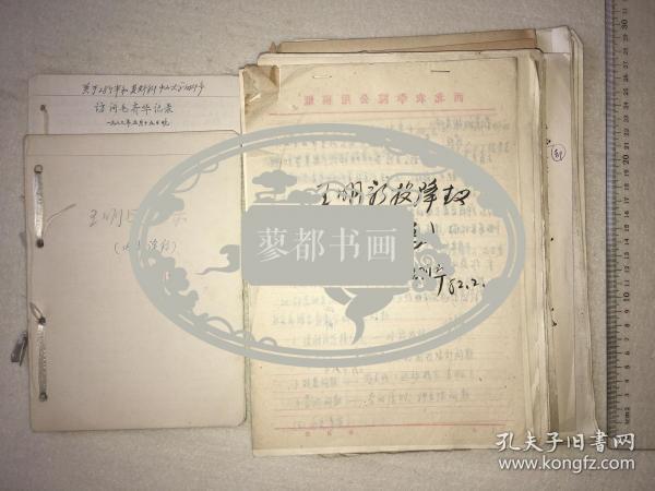 历史学家.胡华旧藏-何长工信札及王若飞等资料复印件1组多页。