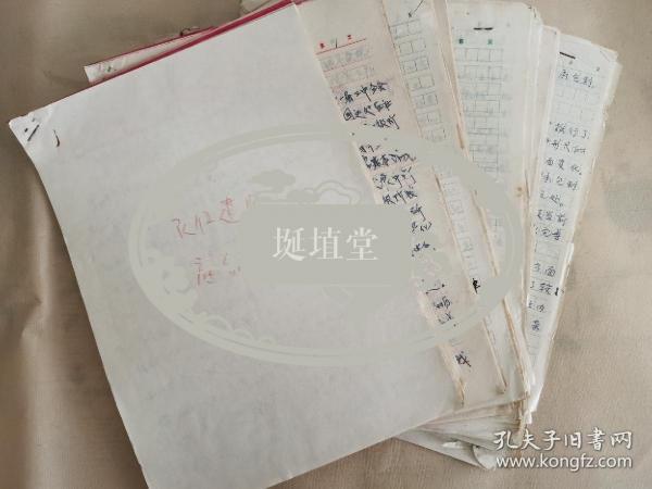 江苏省电力建设公司八十年代手写资料