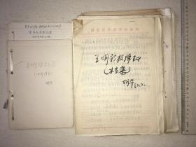 历史学家.胡华旧藏-精品手稿资料1组多份多页。