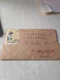 美协会员 华东师大教授 张延 信札1页带实寄封