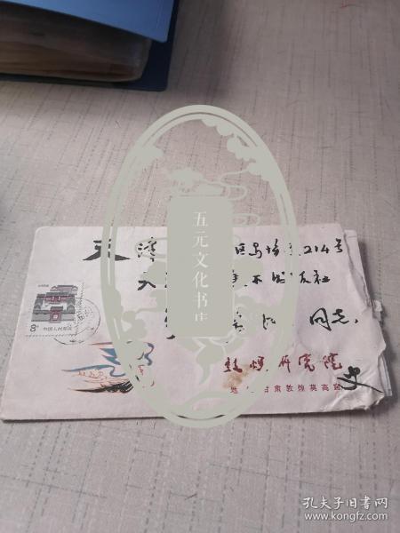 """著名敦煌学家、人称""""活字典""""——史苇湘 (1924.3—) 毛笔信札一通一页 带毛笔实寄封"""
