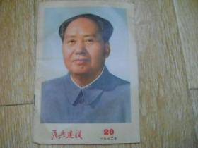 姘��靛缓璁� 1972骞寸��20��