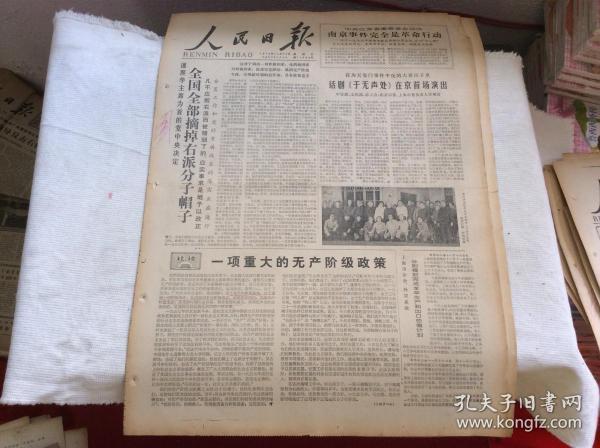 浜烘��ユ�� 1978骞�11��17�� 锛��ㄥ�藉�ㄩ�ㄦ�����虫淳��瀛�甯藉��锛�6��