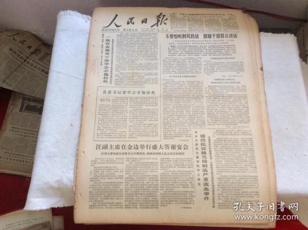 浜烘��ユ�� 1978骞�11��8�� 锛�姹���涓诲腑�ㄩ��杈逛妇琛���澶х��璋㈠�翠�锛�6��