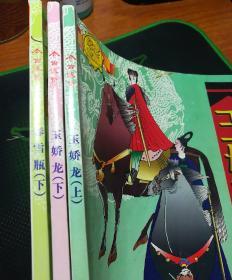 今古传奇创刊二十周年精华系列之一:玉娇龙(上下卷)之二:春雪瓶(下卷)3册合售