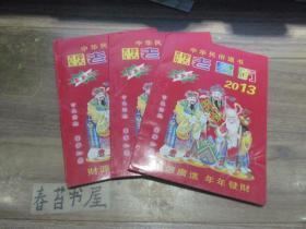 择吉老皇历【2013年】