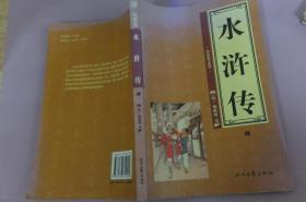 水浒传(四)