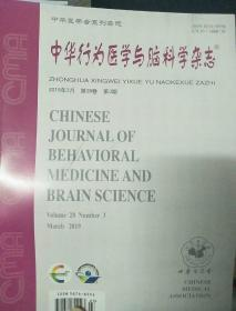 中华行为医学与脑科学杂志2019年3期