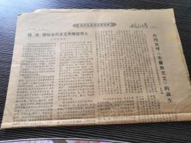 创刊号【安徽新文艺】报 第五——第八版 1968年7月5日