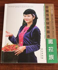 中国少数民族图志:撒拉族:英汉对照