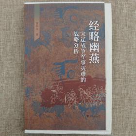 《经略幽燕:宋辽战争军事灾难的战略分析》毛边本