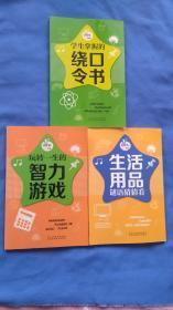 学生掌握的绕口令书,玩转一生的智力游戏,生活用品谜语猜猜看(3本合售)杨敬敬主编