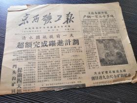 京西礦工報——1958年10月共兩版