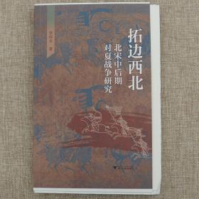 《拓边西北:北宋中后期对夏战争研究》毛边本
