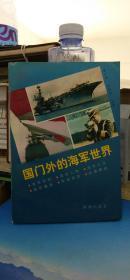 国门外的海军世界       霍小勇、胡钢锋       海潮出版社