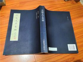 吴越文字汇编 (16开一版一印 )
