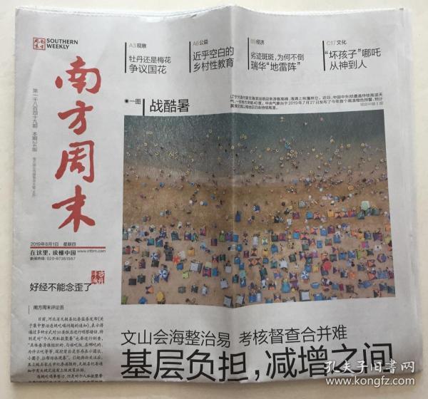 ���瑰�ㄦ�� 2019骞� 8��1�� ������ 绗�1849�� ����24�� ����浠e�凤�45-3