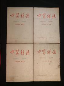 【中医类】《中医杂志》一九六五年第四、七、十期一九六六年第三期 共四本