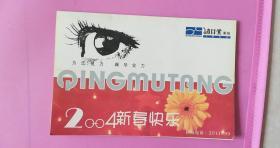 2004骞淬��娌冲��淇�瀹���澶у��瀹�涓�娓������奸��璐哄�″勾���� 20.4*13.7cm 8��